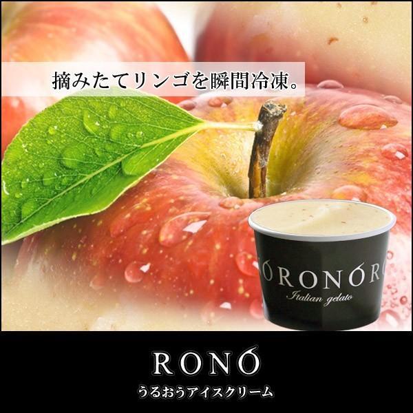 【うるおうアイスクリーム】リンゴシャーベット 140mlカップ ベストスイーツ受賞の手作りアイス