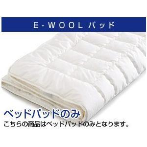 ホテル仕様 ドリームベッド〜ベッドパッド  E-WOOLパッド クイーン2サイズ