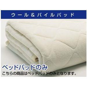 ホテル仕様 ドリームベッド〜ベッドパッド  ウール&パイルパッド セミダブルサイズ