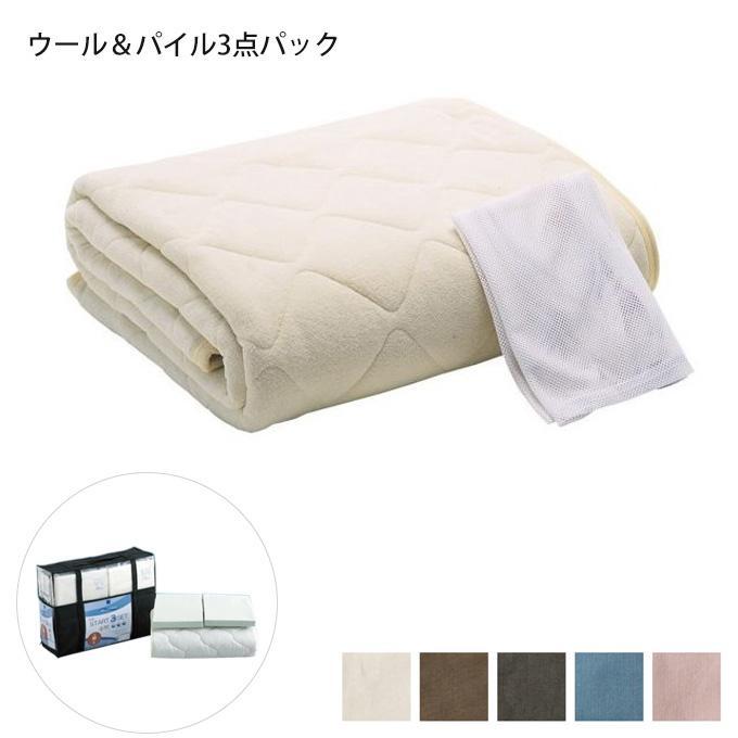 ホテル仕様 ドリームベッド〜スタート3セット ウール&パイルパッド マチ36HPSシングルサイズ