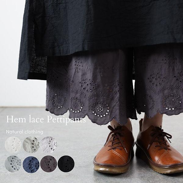 ペチパンツ ロング 綿 コットン 裾レース スカラップ 8分丈 春 夏 ナチュラル 30代 40代 メール便可|room0616