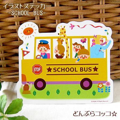 ステッカー SCHOOL BUS シール スクールバス 子供 学校|room505