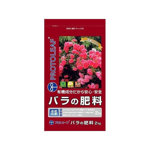 プロトリーフ 園芸用品 バラの肥料 2kg×10袋(同梱・代引き不可)