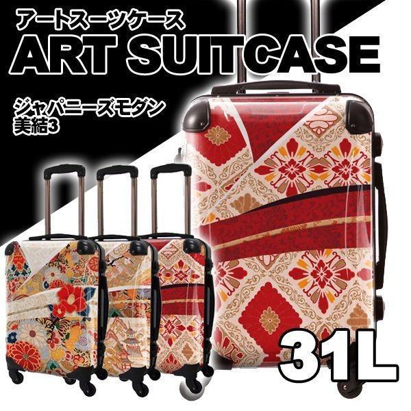 スーツケース キャラート アートスーツケース ジャパニーズモダン 美結3 機内持込 CRA01-019C 代引不可 同梱不可