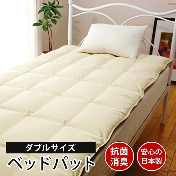 ベッドパッド ダブル 日本製 抗菌 消臭 ホワイトダウン ダウンパッド K702WZ 代引/同梱不可
