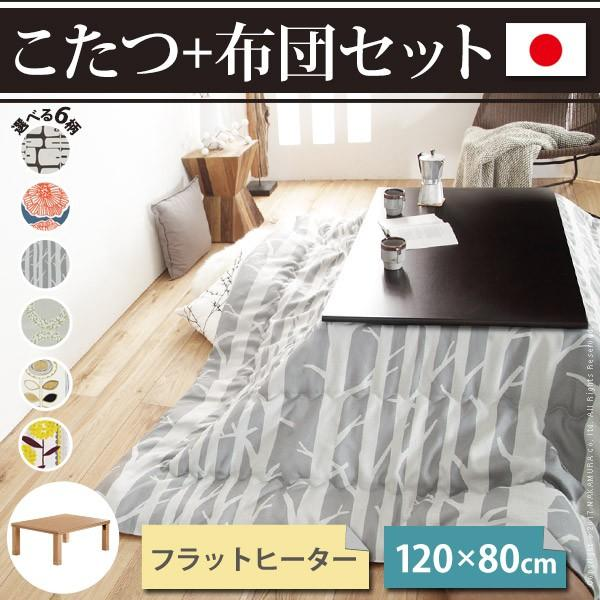 こたつ テーブル 高さ4段階調節 折れ脚こたつ〔フラットローリエ〕 120×80cm+国産北欧柄こたつ布団 2点セット 国産 代引不可 同梱不可