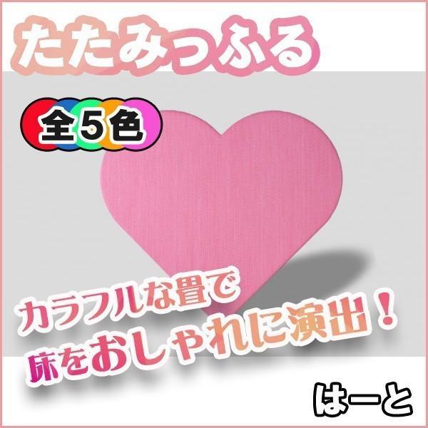 たたみっふる はーと 国産 日本製 置き畳 カラフル畳 マット レッド ピンク オレンジ グリーン ブルー 代引不可 同梱不可