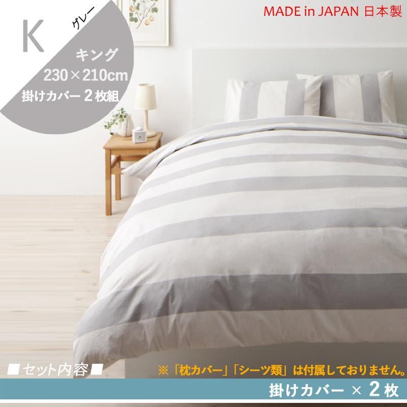 ・キング / グレー EMR 掛布団カバー2枚組 ボーダー柄 日本製 綿100% カバーリング キングサイズ 掛布団カバー2枚組 3色対応