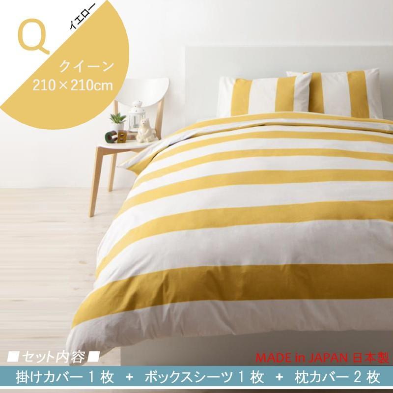 ・クイーン / イエロー EMR 布団カバー4点セット ボーダー柄 日本製 綿100% カバーリング クイーンサイズ 4点セット(ベッド用カバー)