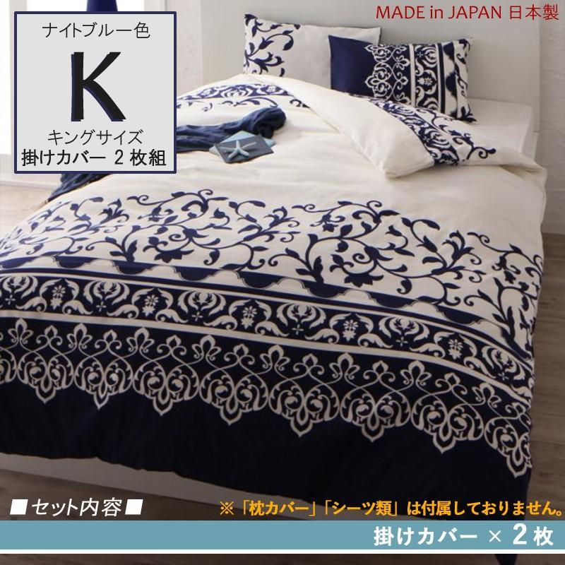 ・キング / ナイトブルー DMR 掛布団カバー2枚組 地中海リゾートデザイン 日本製 綿100% カバーリング キングサイズ 掛布団カバー2枚組 2色対応