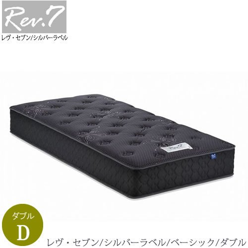 東京ベッドポケットコイルマットレス Rev.7 シルバーラベル ベーシック ダブル【東京ベッド】【ポケットコイルマットレス】【日本製/国産】