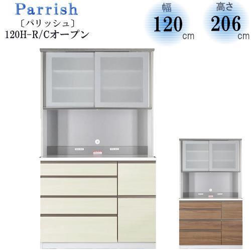 食器棚 Parrish パリッシュ  120H R C オープン キッチン収納 2色対応 日本製 F☆☆☆☆ 高橋木工