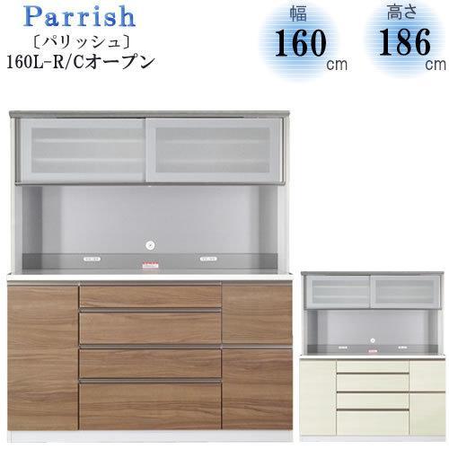 食器棚 Parrish パリッシュ  160L R C オープン キッチン収納 2色対応 日本製 F☆☆☆☆ 高橋木工