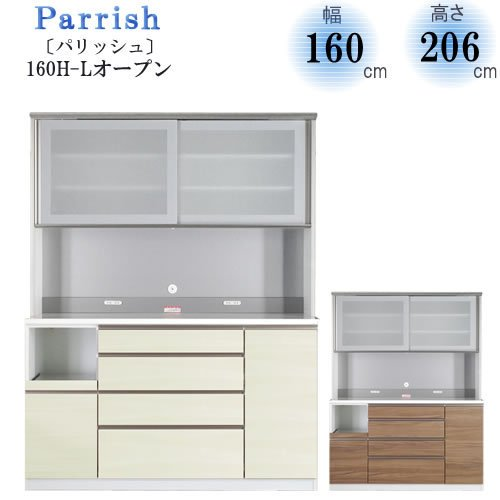 特注 食器棚 Parrish パリッシュ  160H Lオープン キッチン収納 2色対応 日本製 F☆☆☆☆ 高橋木工
