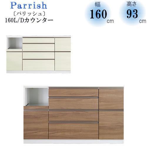 特注 食器棚 Parrish パリッシュ  160 L D  カウンター キッチン収納 2色対応 日本製 F☆☆☆☆ 高橋木工