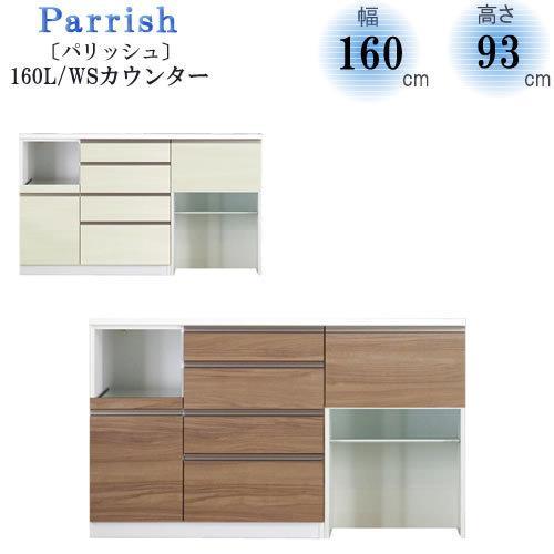 特注 食器棚 Parrish パリッシュ  160 L WS  カウンター キッチン収納 2色対応 日本製 F☆☆☆☆ 高橋木工