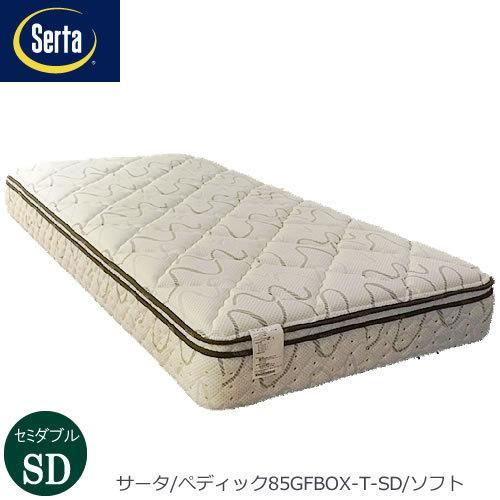 マットレス サータ ぺディック 85GFBOX-Tソフト SD ドリームベッド Serta 快適睡眠 極上の眠り マットレス