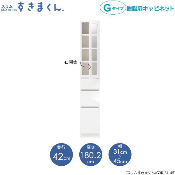 スリムすきまくん Gタイプ 樹脂扉 幅31-45 奥行42cm 右開き  SSD-G3R-31 45 D42 すきま収納 キッチン 国産家具