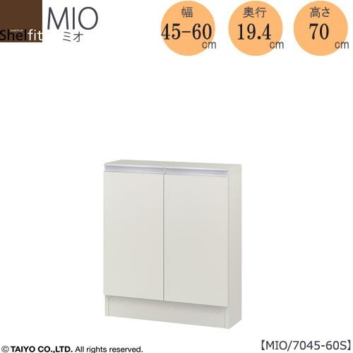ミドルオーダー収納 ミオ MIO/7045-60S/奥行19.4cm【ダイニング/カウンター下収納/窓下収納/日本製/大洋】
