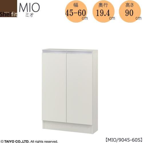 ミドルオーダー収納 ミオ MIO/9045-60S/奥行19.4cm【ダイニング/カウンター下収納/窓下収納/日本製/大洋】