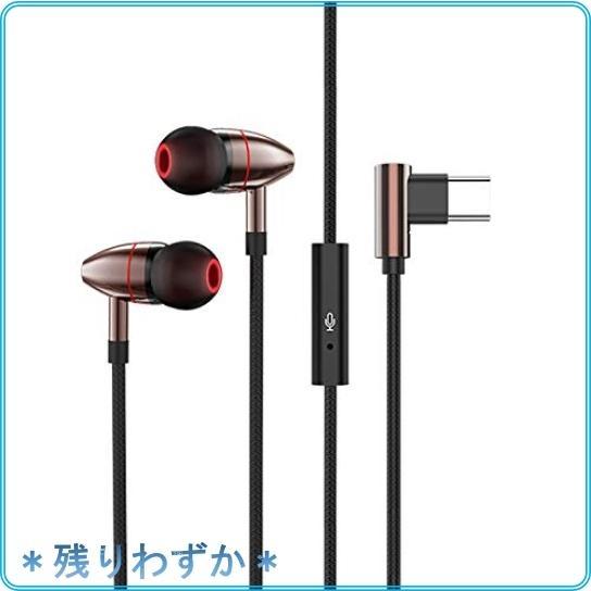 Type-C ゲームイヤホン ハイレゾイヤホン タイプ c イヤホン 重低音モデル マイク付き 通話可能 イヤホン有線 カ|roomy29