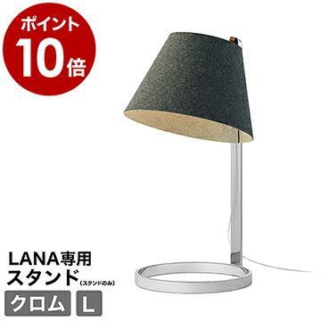 パブロ パブロ ラナ テーブルスタンド 北欧 照明 オプション [ Pablo LANA Table stand ラージ/クロム ]