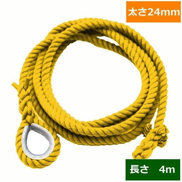 ターザンロープ カラー 登り綱 リプロン黄 24mm×4m DIY 家庭用 クライミングロープ トレーニング アスレチック 体力作り 部活 筋力アップ 遊具