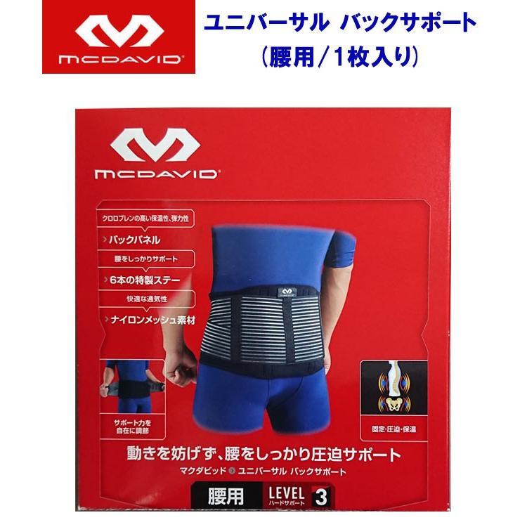 MCDAVID(マクダビッド) ユニバーサル バックサポート(プロテクションレベル3:ハードサポート) M493