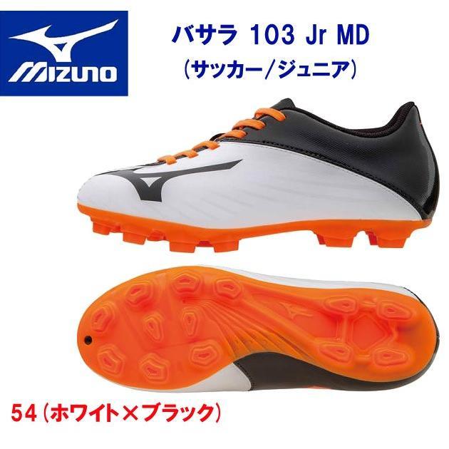 MIZUNO(ミズノ) バサラ103 Jr MD(ジュニア:サッカースパイク) P1GB166454 ジュニア・キッズ