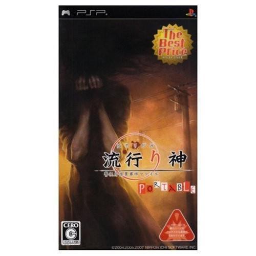 流行り神 ポータブル 警視庁怪異事件ファイル The Best Price - PSP|rora2020