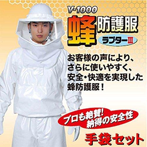 手袋セット 蜂防護服 ラプター 3 V-1000 スズメバチ 蜂の巣 駆除 高KD