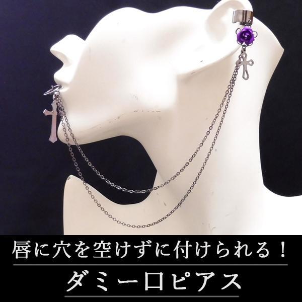 イヤーカフス&ダミー口ピアス 薔薇 バラ ローズ 十字架 クロス・黒×紫 (偽口ピアス) rose-cross