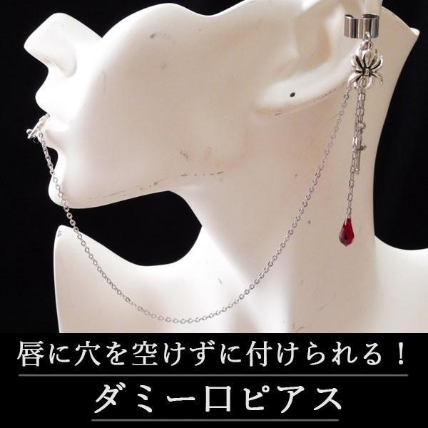 イヤーカフス&ダミー口ピアス 十字架 クロス 蜘蛛 クモ スパイダー・銀×赤(偽口ピアス) rose-cross