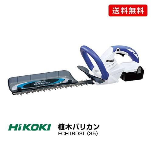 HiKOKI(旧日立工機) 植木バリカン/FCH18DSL(35)