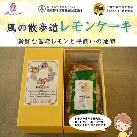 風の散歩道レモンケーキ ホール 1本 箱入り レモン香る 爽やかスイーツ|roseandm