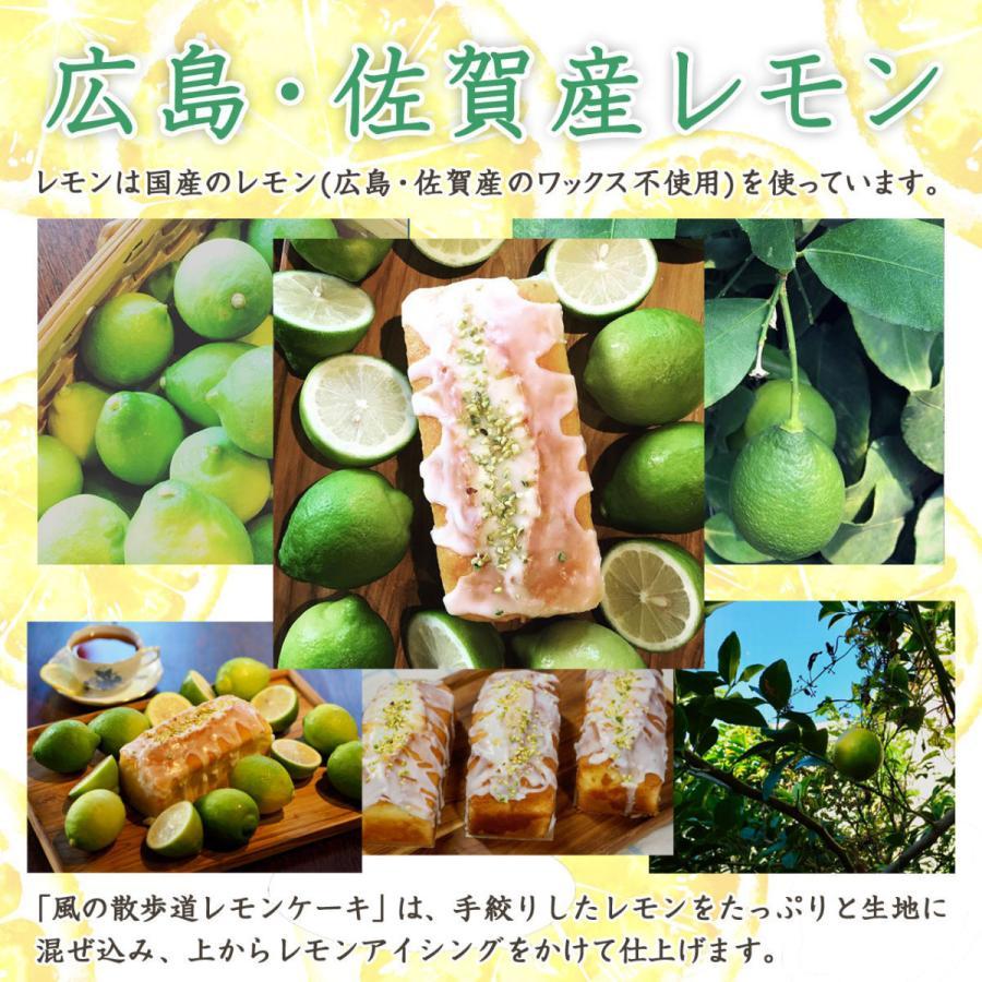 風の散歩道レモンケーキ ホール 1本 箱入り レモン香る 爽やかスイーツ|roseandm|05