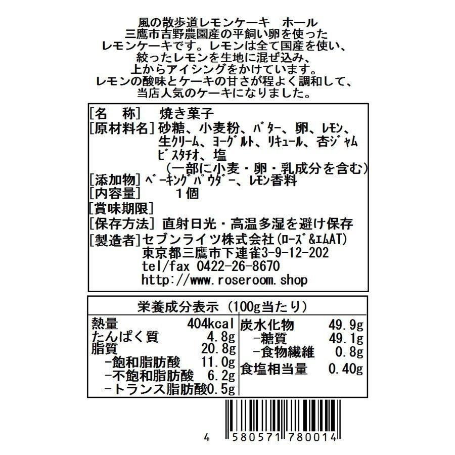 風の散歩道レモンケーキ ホール 1本 箱入り レモン香る 爽やかスイーツ|roseandm|07