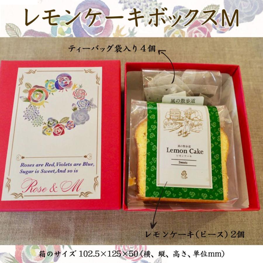 レモンケーキボックス  M 箱入り レモンケーキ(ピース)2個、ティーバッグ袋入り4個  税込1200円|roseandm|02