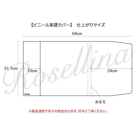 半透明ビニール 楽譜カバー (ヘンレ版対応) 10枚入り クリックポストOK|rosellina|05