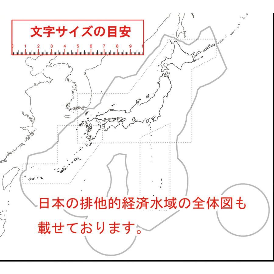 「書いて消せる白地図(日本)」B2サイズ (★八折り封筒発送)|rosennzuya2|03