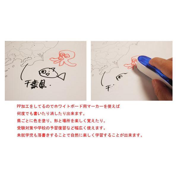 「書いて消せる白地図(日本)」B2サイズ (★八折り封筒発送)|rosennzuya2|04