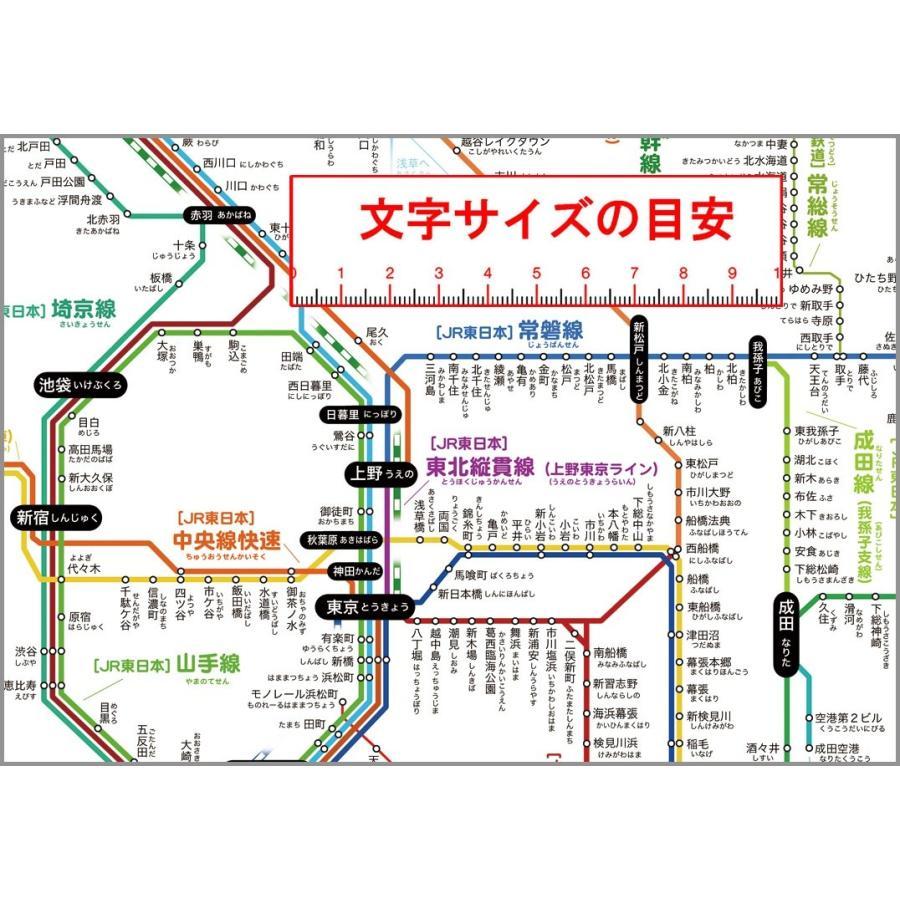 路線 図 線 中央