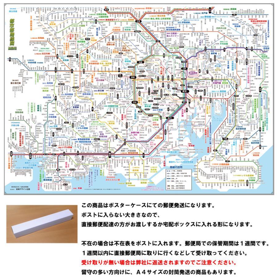 路線 図 東京