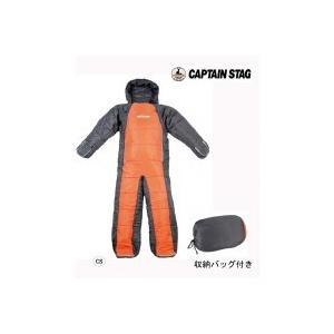 CAPTAIN STAG 洗える人型シュラフ(オレンジ×グレー) UB-0009(アウトドア・スポーツ)
