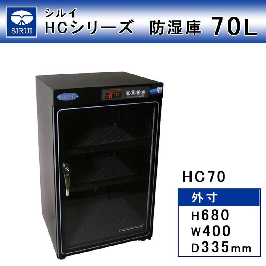 SIRUI シルイ HCシリーズ 防湿庫 70L HC70(防犯)