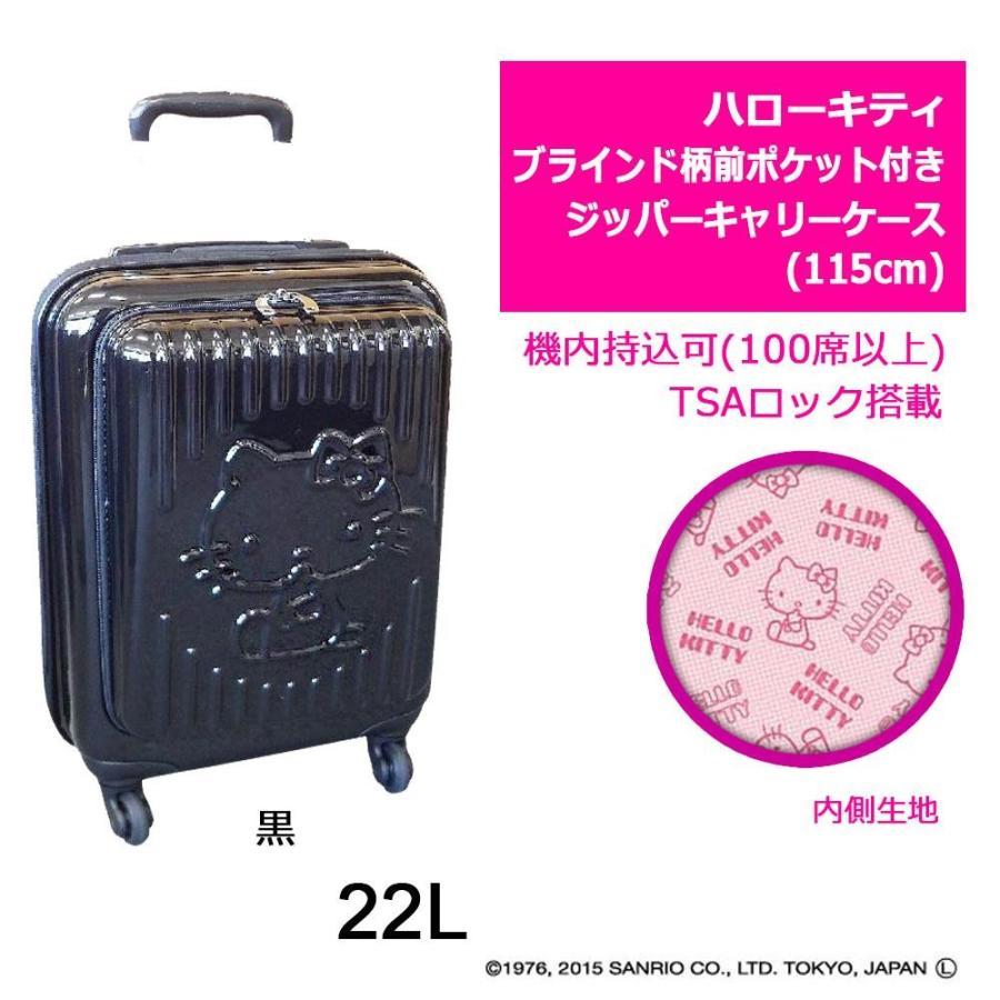 ハローキティ ブラインド柄前ポケット付きジッパーキャリーケース(115cm) 黒色 SR688BK-8(バッグ)