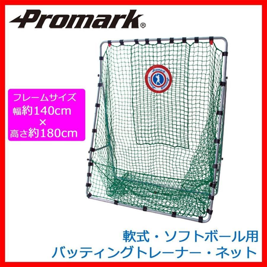 【オープニングセール】 少年野球練習用ネット  軟式・ソフトボール用 バッティングトレーナー・ネット, 筑後市 cd302163