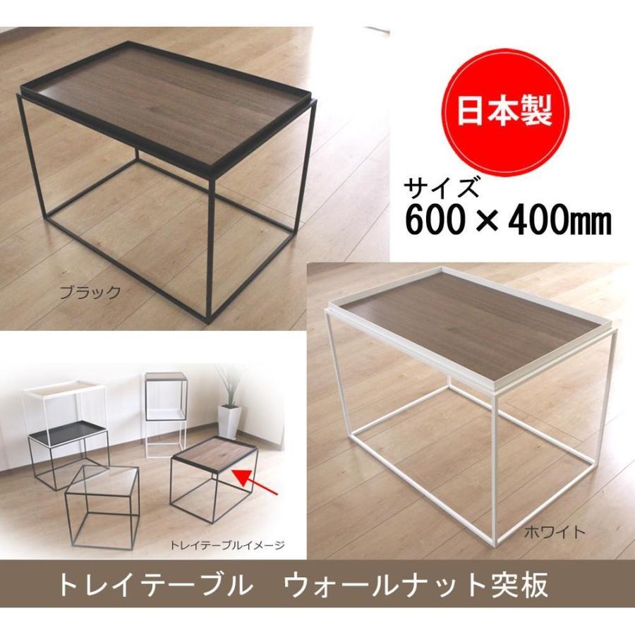 トレイテーブル サイドテーブル 600×400mm ウォールナット突板 ブラック・HBW-043(家具 イス テーブル) テーブル)