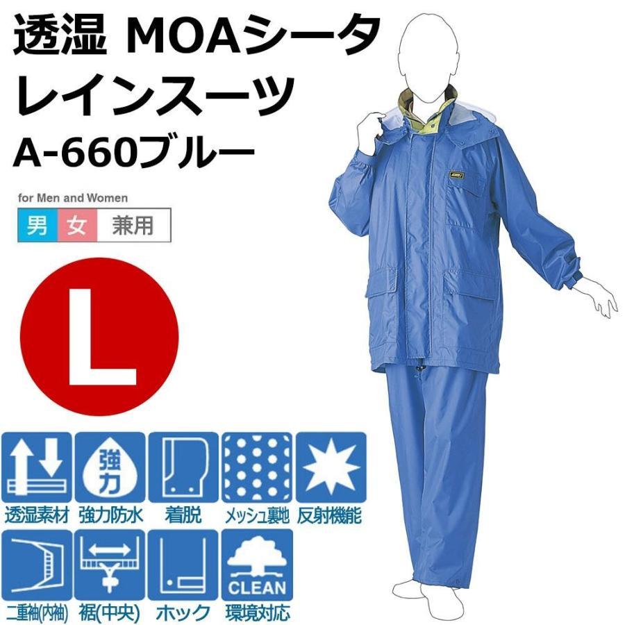 スミクラ 透湿 MOAシータレインスーツ A-660ブルー L(アウトドア)