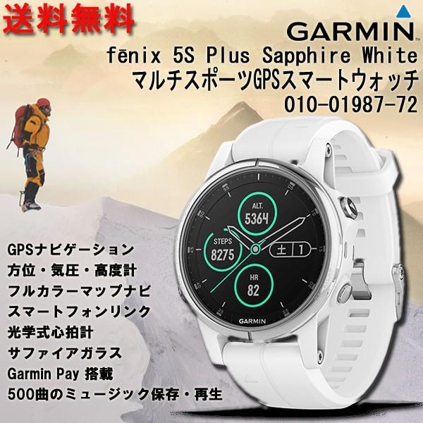 ガーミン Garmin GPS搭載マルチスポーツスマートウォッチ フルカラー地図ナビ フェニックス5Sプラス サファイア ホワイト 心拍計測 日本版正規品 010-01987-72